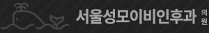 서울성모이비인후과